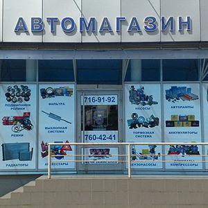 Автомагазины Катунков
