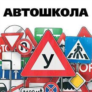 Автошколы Катунков