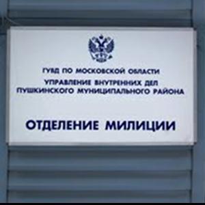 Отделения полиции Катунков