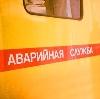 Аварийные службы в Катунках