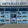 Автомагазины в Катунках