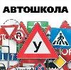 Автошколы в Катунках