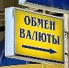 Обмен валют в Катунках