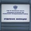 Отделения полиции в Катунках
