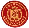 Военкоматы, комиссариаты в Катунках