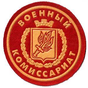 Военкоматы, комиссариаты Катунков